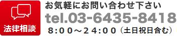 M&A合併買収株式譲渡弁護士法律事務所【全国対応】